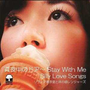 真夜中のドア~Stay With Me / SILLY LOVE SONG