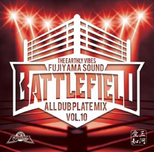 BATTLEFIELD : All Dubplate Mix Vol.10