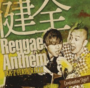 健全REGGAE ANTHEM feat.J-REXXX / VERSION