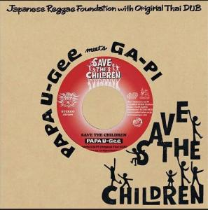 SAVE THE CHILDREN / DUB FOR THE CHILDREN