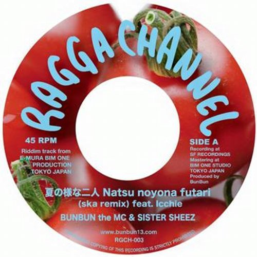 夏の様な二人(Ska Remix)feat.Icchie / Original Jungle Version (6/20発売)