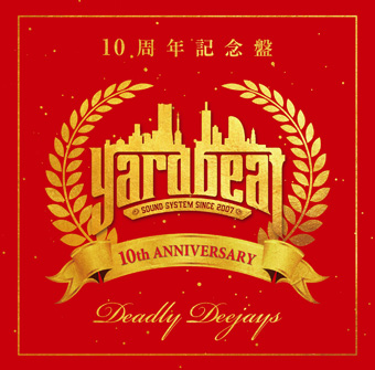 YARD BEAT 10周年記念ベスト盤: Deadly Deejays